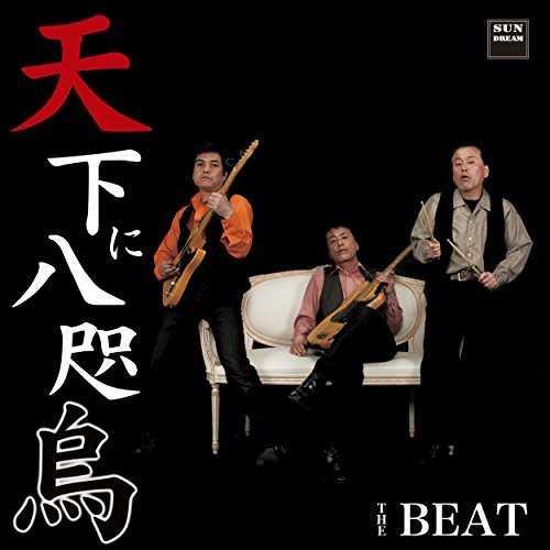 [MUSIC] The BEAT – 天下に八咫烏 (2015.01.28/MP3/RAR)