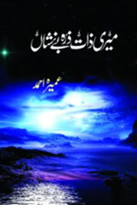 Meri Zaat Zara e Benishan - Umera Ahmed Urdu Novel