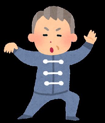 太極拳のイラスト(お爺さん)