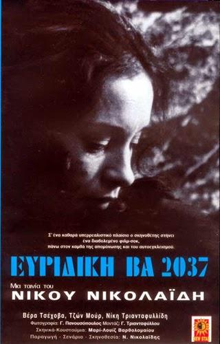 Evridiki BA 2O37 - Ευριδικη ΒΑ 2Ο37 (1975) ταινιες online seires oipeirates greek subs