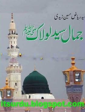 Jamal Syed Lolak Sallallahu Alaihi Wasallam By Syed Riaz Hussain Zaidi
