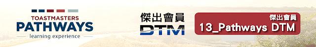 Pathways新制的DTM專案內容