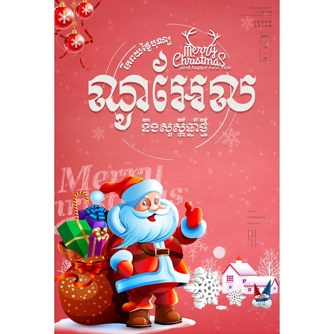 Christmas party poster, Red Illustration Santa Claus Snow Christmas Poster Template PSD
