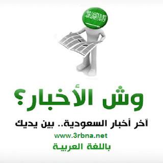 آخر أخبار المجتمع السعودي على وسائل التواصل الاجتماعي