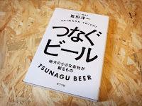 つなぐビール _(書籍)