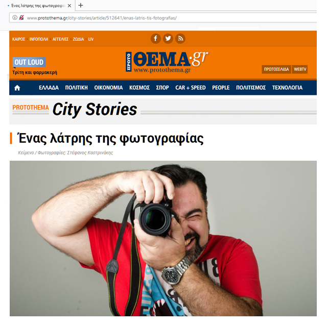 GEORGE DIMOPOULOS PHOTOGRAPHY Exclusive Interview ΣΥΝΕΝΤΕΥΞΗ στην Εφημερίδα ΠΡΩΤΟ ΘΕΜΑ
