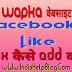 Wapka Design Part 2 Facebook Like बॉक्स कैसे Add करे