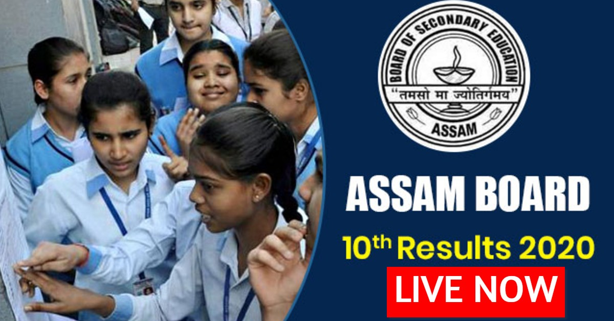 SEBA Assam HSLC Result 2020