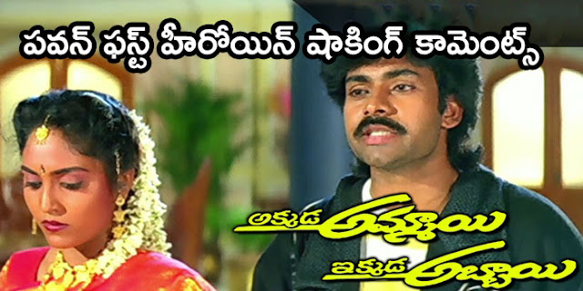 Pawan kalyan first heroyin shocking comments in telugulifestyle
