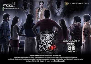 Raja Saheb Ka Kamra (2016) Hindi - Telugu Full Horror Movie Download 400mb HDRip