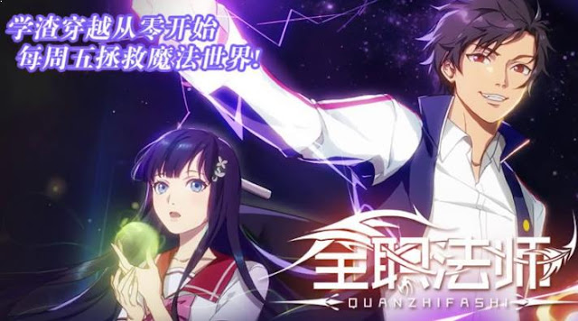 Quanzi Fashi - Anime Mirip Black Clover [Rekomendasi Terbaik]