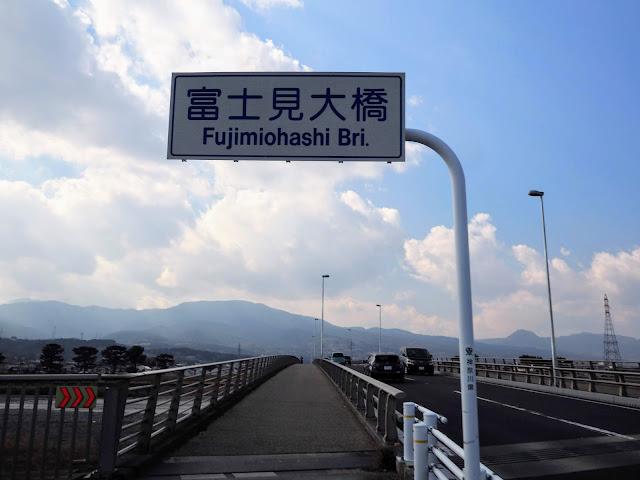 富士見大橋 酒匂川