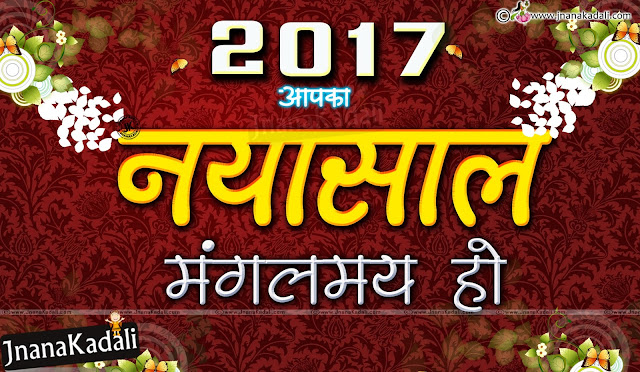 Hindi Quotes Greetings for Free, Best Hindi New Year 2017 Quotes Greetings online