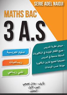 كتاب عادل نعيجي في الرياضيات | الثالثة ثانوي