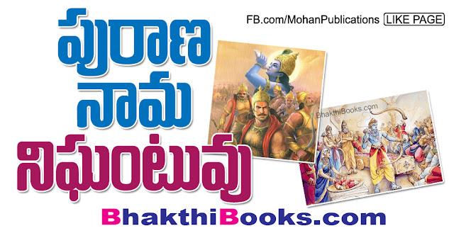 పురాణ నామ నిఘంటువు | Purana nama nigantuvu | Purana Vyaktulu | Purana Characters | Purana Cari-catcher | Purana Lords | Ramayana | Mahabharatha | Gita | Bhagavadhgitha | Gita Makarandam | Purana Nama Nigantuvu | Puranam lo vyaktulu | Mohanpublications | BhakthiBooks | BhaktiBooks | Bhakti | Bhakthi | Telugu Devotional Books | Telugu Books | Devotinal Books | Bhakthipustakalu | Bhaktipustakalu | Bhakthi Pustakalu | Bhakti Pustakalu