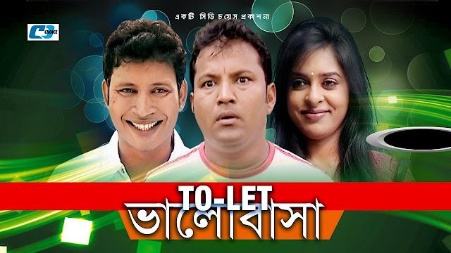 TO-LET Bhalobasha (2017) Bangla Natok Ft. Siddik and Achol HD