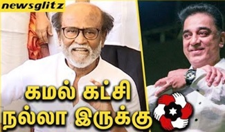 Rajinikanth about Kamal haasan Political Party | MAKKAL NEEDHI MAIAM