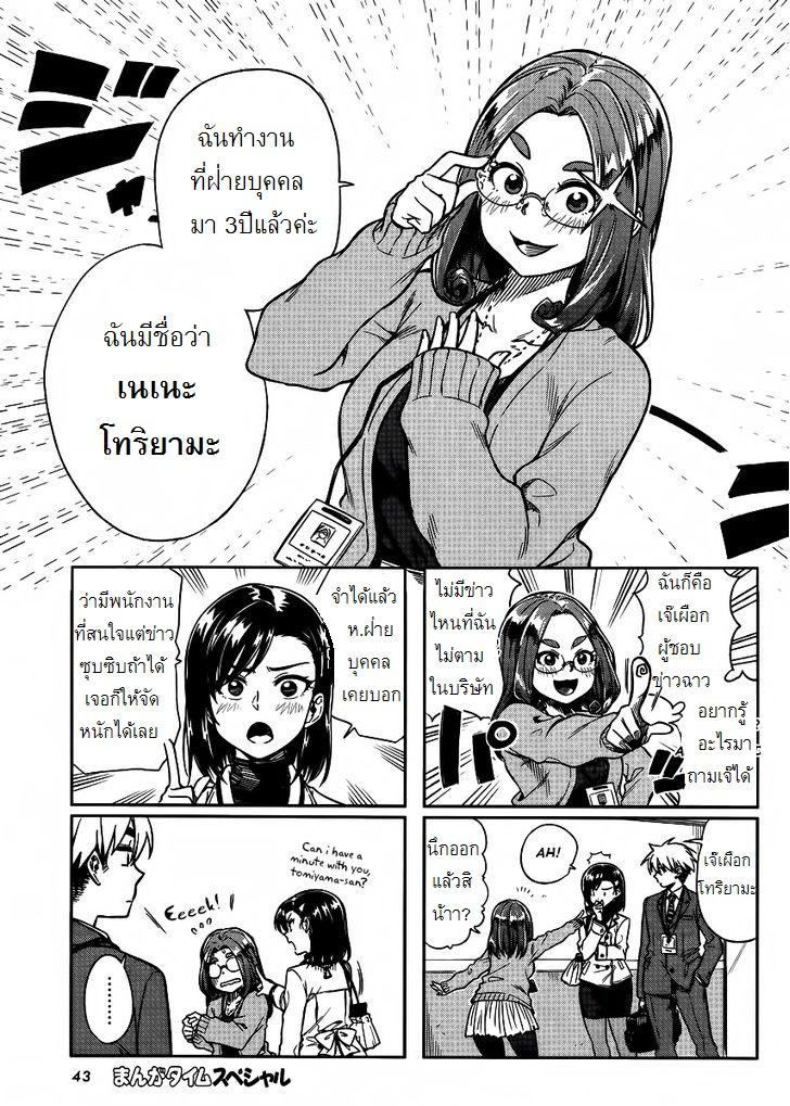 Kawaii Joushi o Komarasetai ตอนที่ 8 TH แปลไทย