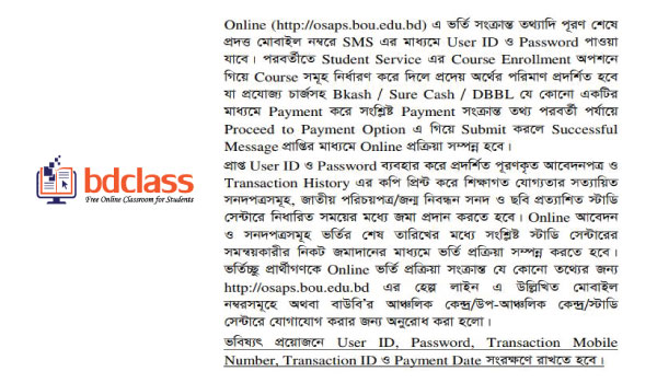 Bangladesh Open University HSC Admission 2019