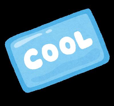 保冷剤のイラスト