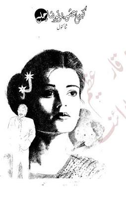 Kabhi ishq ho to pata chalay novel by Sana Kanwal