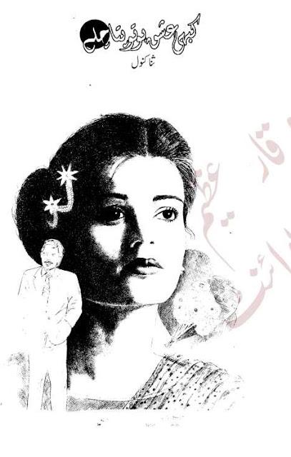 Kabhi ishq ho to pata chalay novel by Sana Kanwal Online Reading