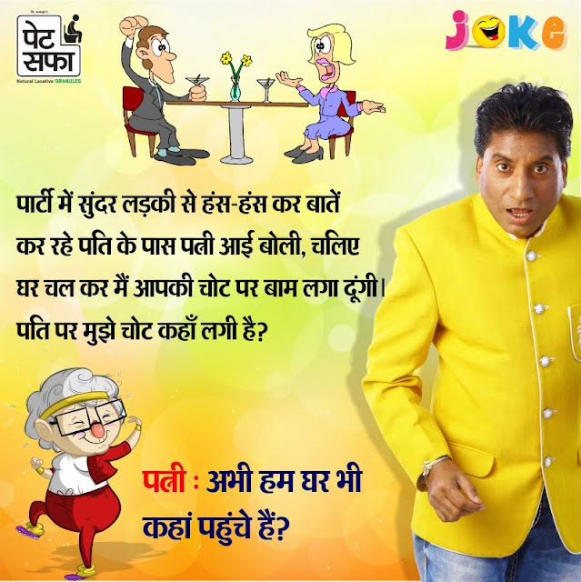 Raju Srivastav Jokes Collection in Hindi
