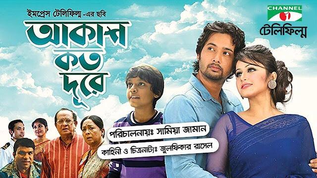 Akash Koto Dure (2017) Bangla Movie Ft. Faria Shahrin & Mostafa Prokash