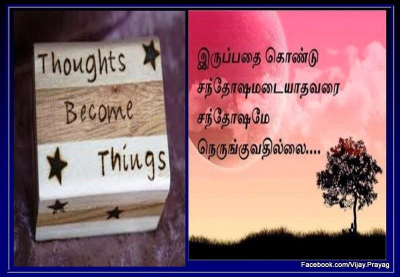Inspirational Motivational Images In Tamil Free Download - dream