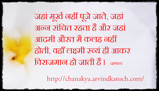 fools, food, Lakshmi, money, woman, man, Chanakya, Hindi Thought, Quote,