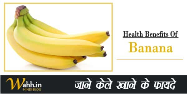 Benefits-of-Banana-in-Hindi