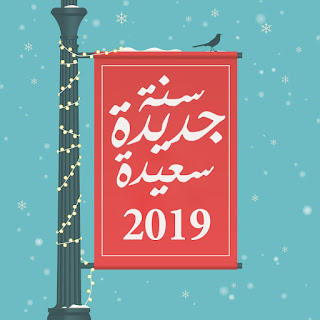 صور Happy New Year 2019