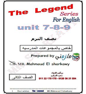 مذكرة لغة انجليزية للصف الثاني الإبتدائي الترم الثاني 2017
