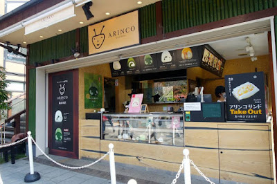 Arinco Japanese Soft Roll at Arashiyama Kyoto Japan