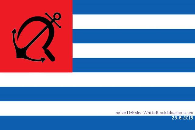 Η δικιά μας σημαία