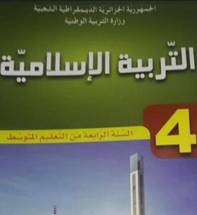 كتاب التربية الاسلامية للسنة الرابعة متوسط الجيل الثاني PDF