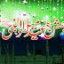 وادی سون میں جشن عید میلاد النبی