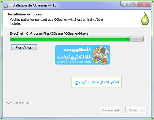 كحذف مخلفات الجهاز الزائدة Ccleaner شرح أهم مميزات برنامج