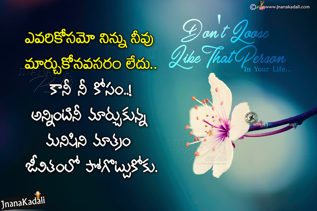 telugu quotes on life, attitude quotes in telugu, famous words about life success