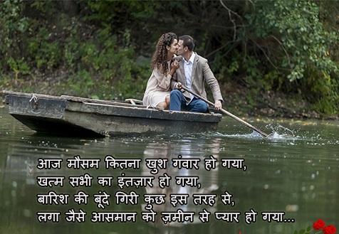 Latest Romantic Shayari SMS in Hindi at Shayari