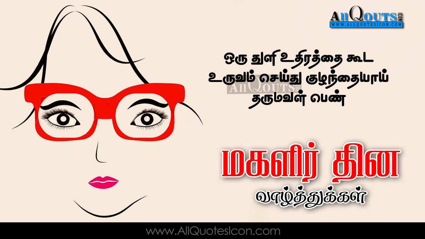 Tamil kavithaigal greetings for happy womens day wishes tamil quotes tamil kavithaigal greetings for happy womens day wishes tamil quotes images kristyandbryce Gallery