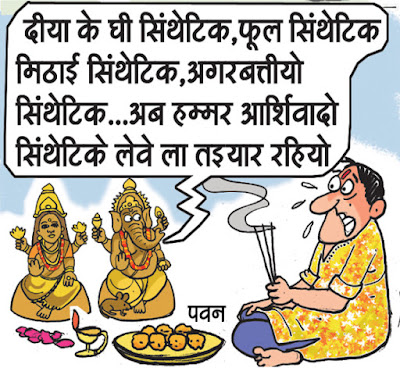 Funny Diwali Jokes, Funny Cartoons, Clipart 2016