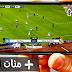 لأول مرة بالعربي | شاهد أكثر من 1000 قناة عربية و عالمية مشفرة على هاتفك بهذا التطبيق الجديد وبجودة عالية