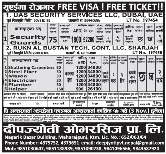 Free Visa Free Ticket Jobs in UAE for Nepali, Salary Rs 52,200