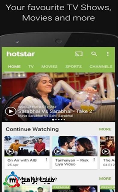 برنامج هوت ستار Hotstar
