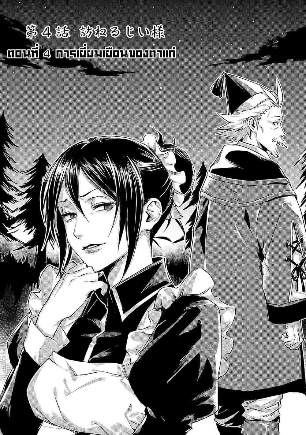อ่านการ์ตูน Ojii sama ga iku ตอนที่ 4 หน้าที่ 2