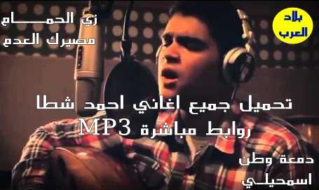 تحميل اغانى وطنية عن مصر mp3