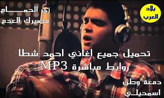 تحميل اغنية مصر تتحدث عن نفسها ام كلثوم mp3