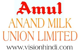 Amul Company Full Form Datail Hindi