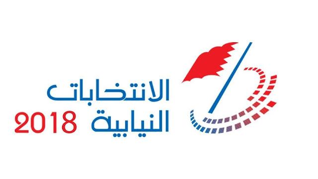 نتائج انتخابات البحرين البلدية والنيابية 2018 | نتائج الدور الأول من الانتخابات النيابية